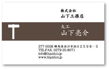 大工・工務店名刺15