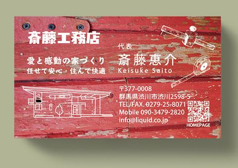 大工・工務店名刺86ヴィンテージ-480