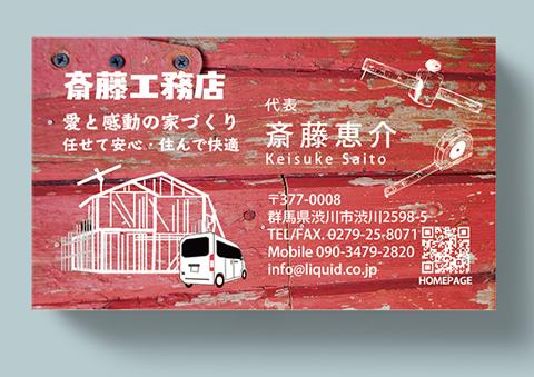 大工・工務店名刺87N-Van-480