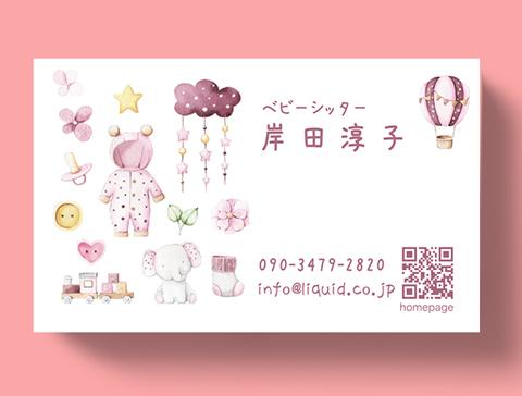 ベビーシッター名刺04-480