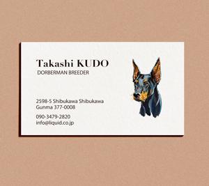 犬名刺15 ドーベルマン2-300