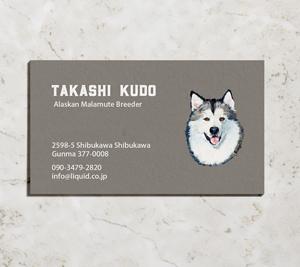 犬名刺17 アラスカン・マラミュート-300