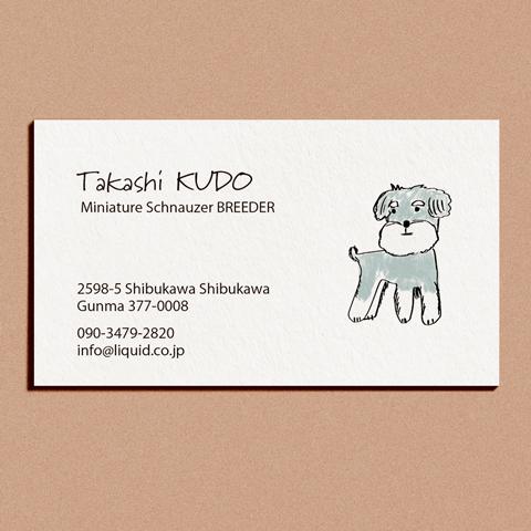 犬名刺19 ミニチュアシュナウザー-480