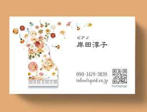 ピアノ名刺242-300