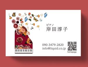 ピアノ名刺243-300