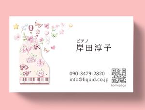 ピアノ名刺244-300