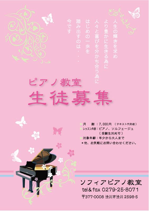 ピアノ教室生徒募集チラシ12