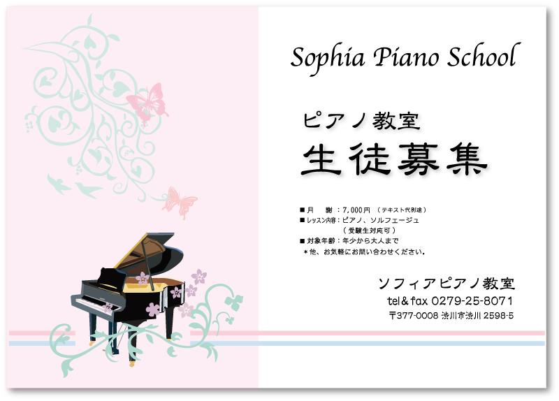 ピアノ教室生徒募集チラシ13