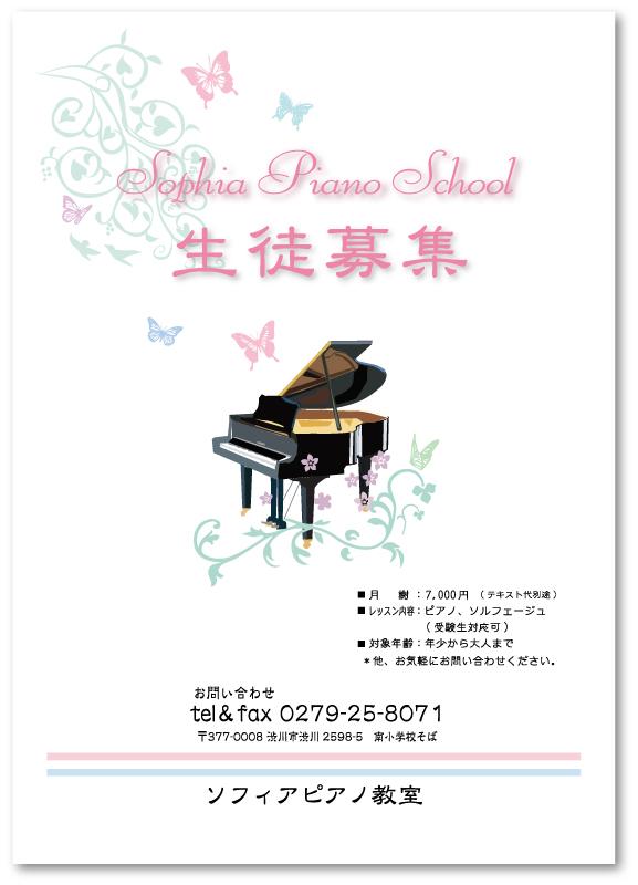 ピアノ教室生徒募集チラシ14