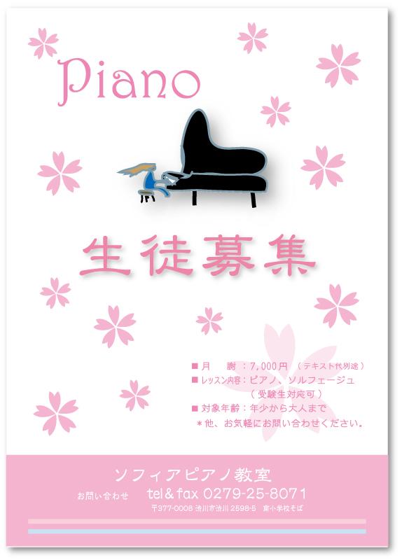 ピアノ教室生徒募集チラシ15
