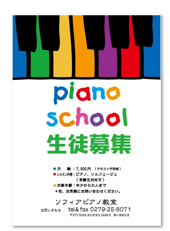 ピアノ教室生徒募集チラシ16