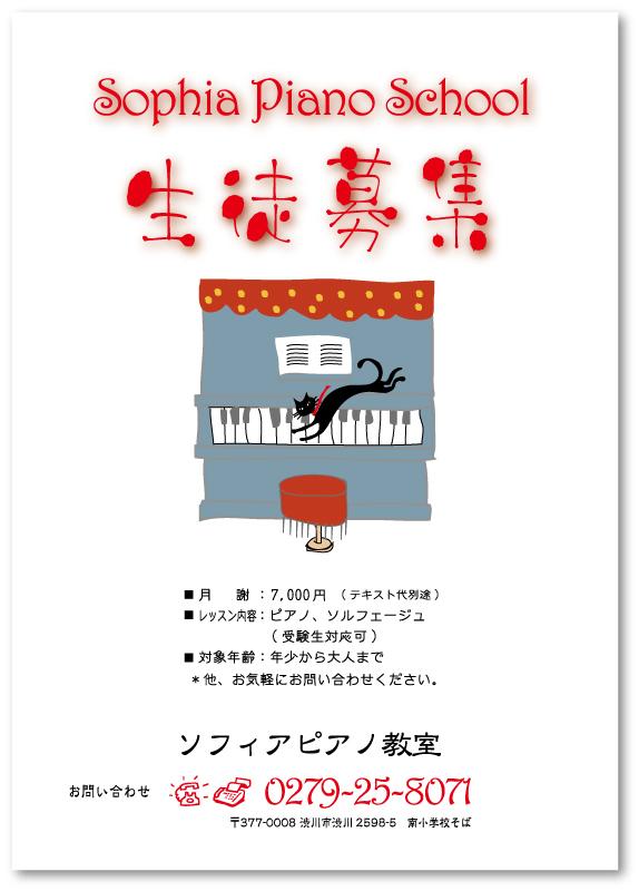 ピアノ教室生徒募集チラシ20
