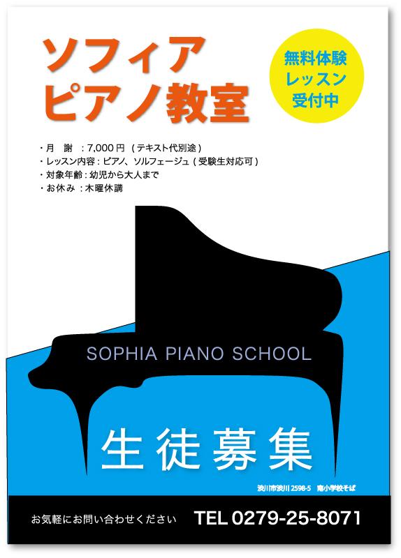 ピアノ教室生徒募集チラシ22