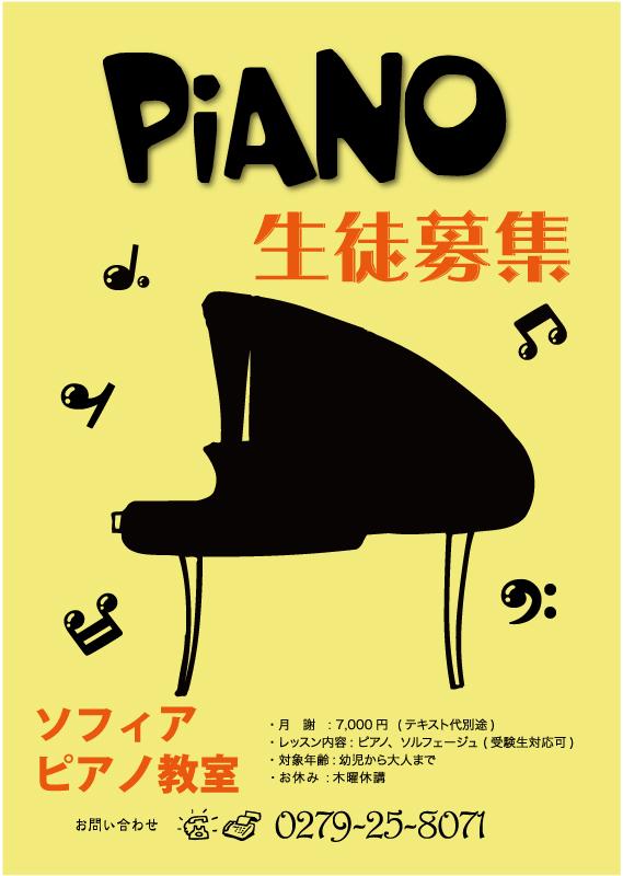 ピアノ教室生徒募集チラシ23
