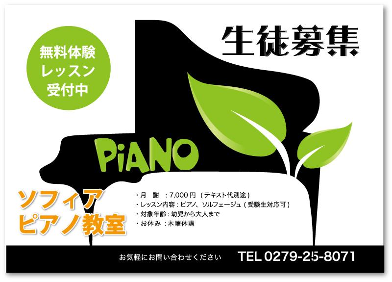 ピアノ教室生徒募集チラシ24