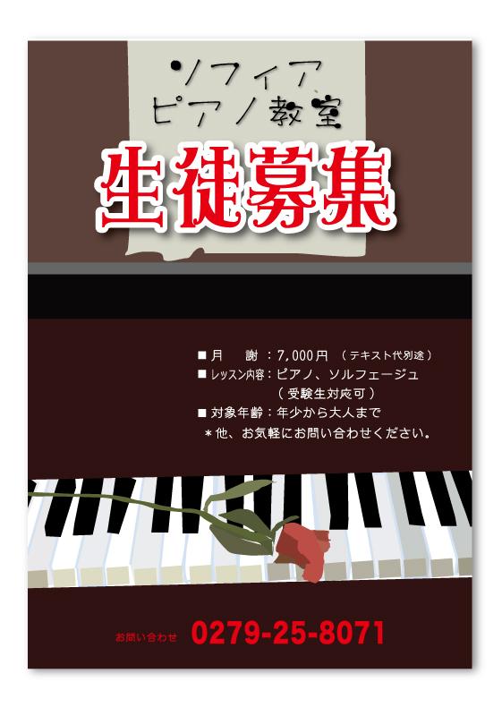 ピアノ教室生徒募集チラシ26