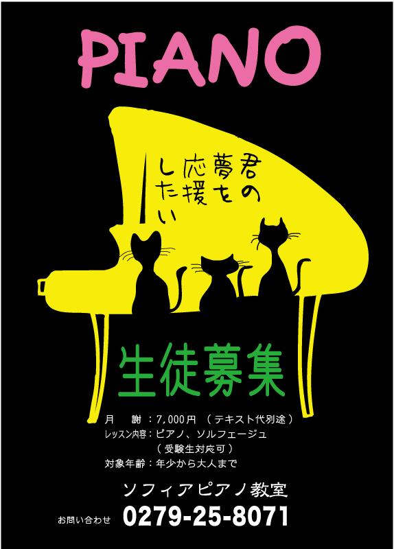 ピアノ教室生徒募集チラシ29