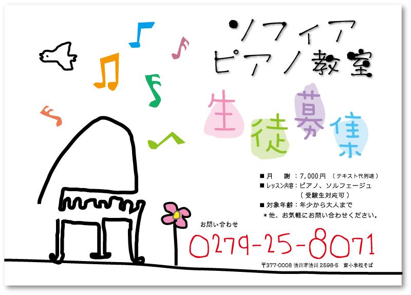 ピアノ教室生徒募集チラシ30