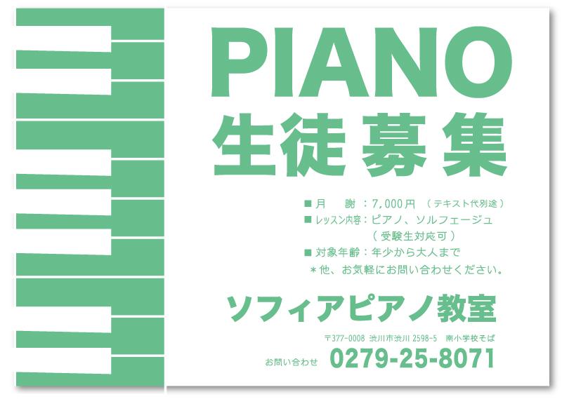 ピアノ教室生徒募集チラシ32