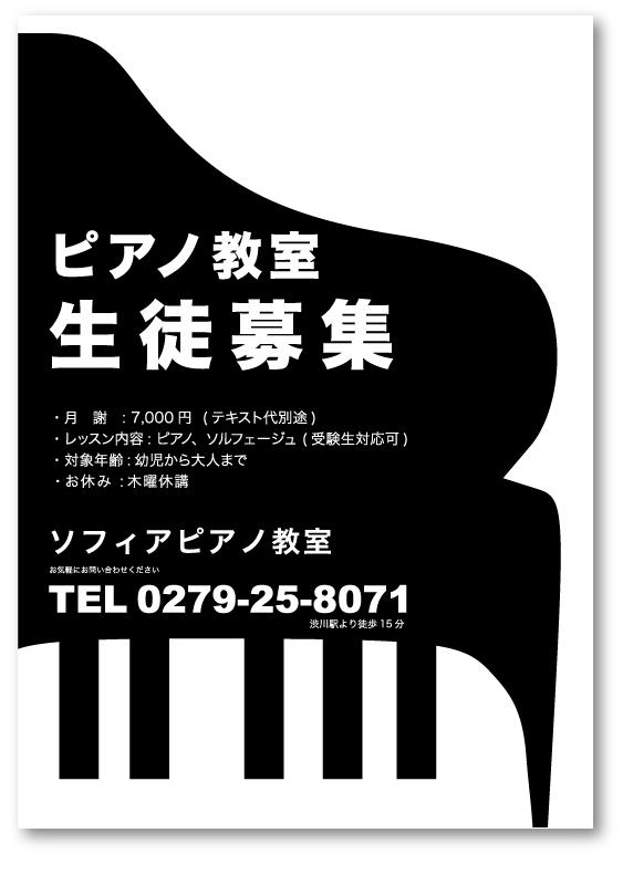 ピアノ教室生徒募集チラシ33