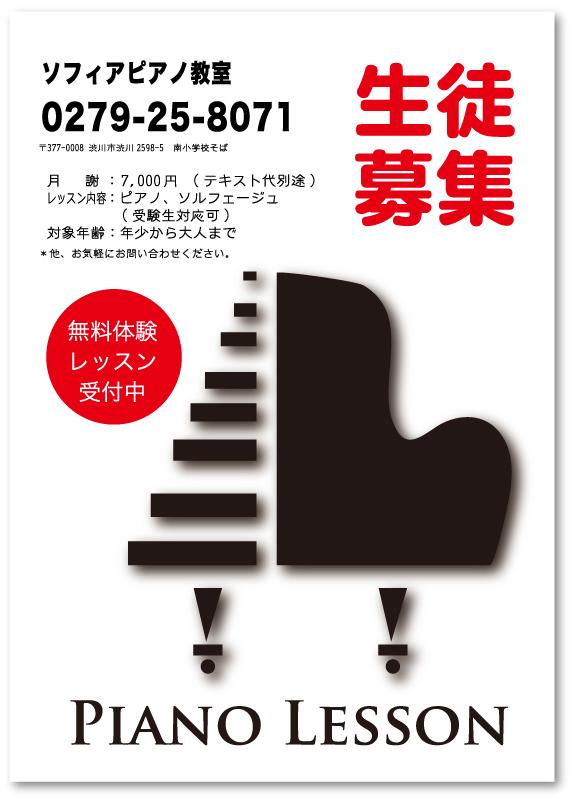 ピアノ教室生徒募集チラシ38