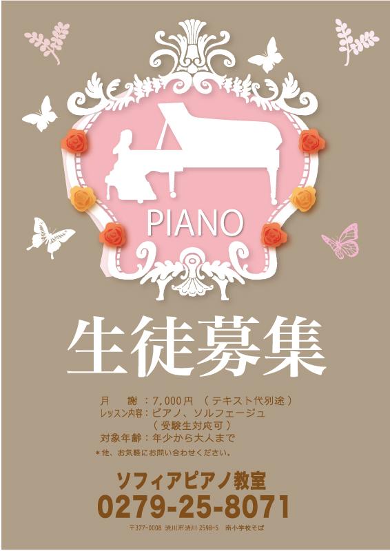 ピアノ教室生徒募集チラシ43