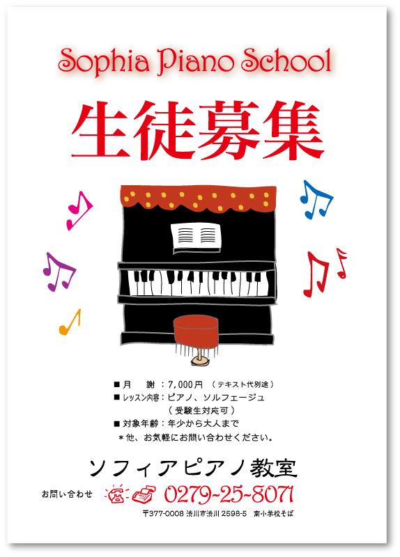 ピアノ教室生徒募集チラシ44