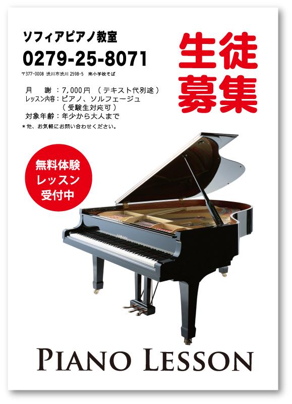 ピアノ教室生徒募集チラシ46