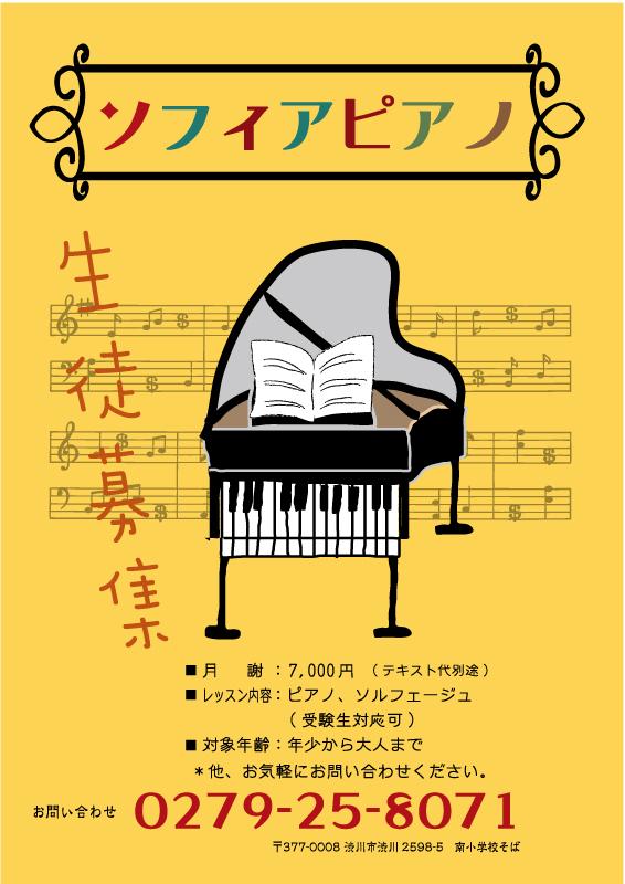 ピアノ教室生徒募集チラシ48