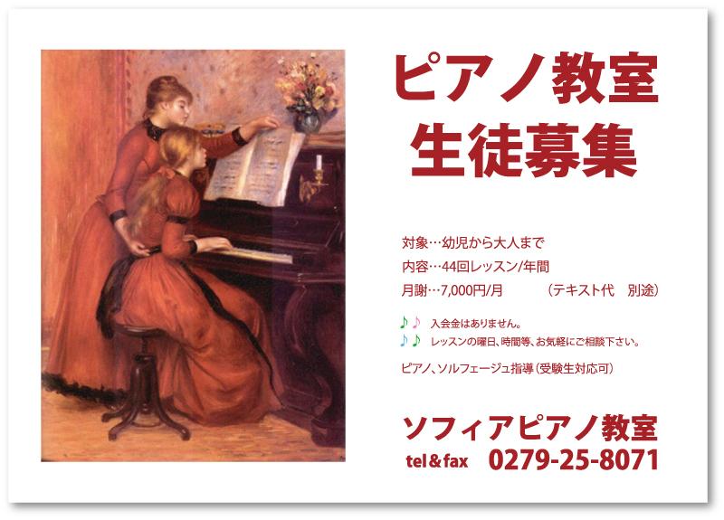 ピアノ教室生徒募集チラシ50