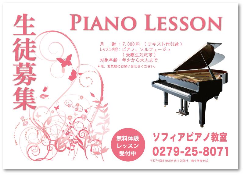 ピアノ教室生徒募集チラシ51