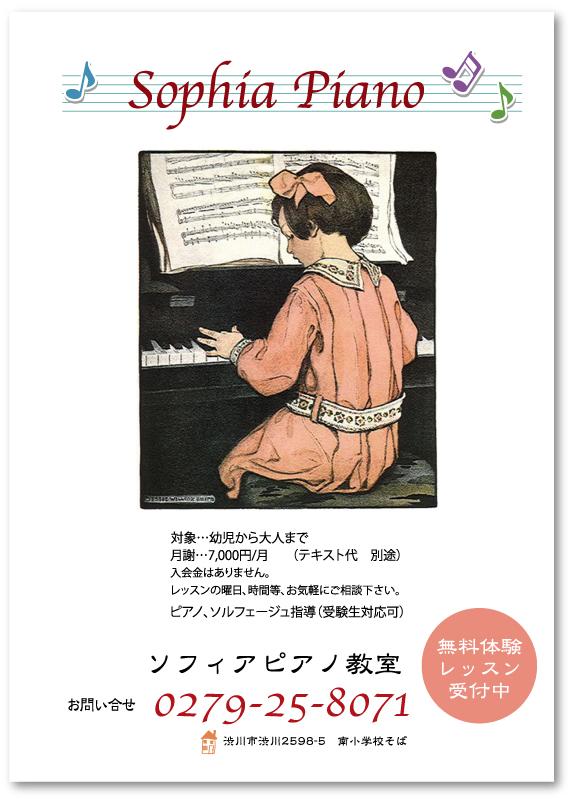 ピアノ教室生徒募集チラシ54