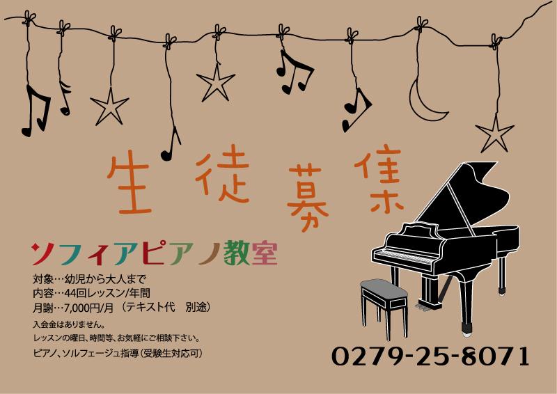 ピアノ教室生徒募集チラシ56
