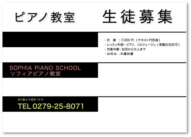 ピアノ教室生徒募集チラシ57