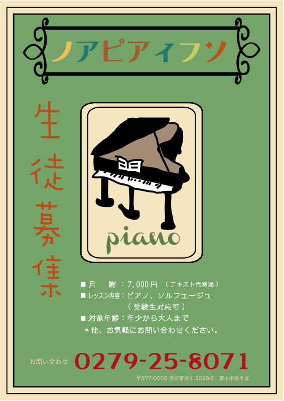 ピアノ教室生徒募集チラシ58