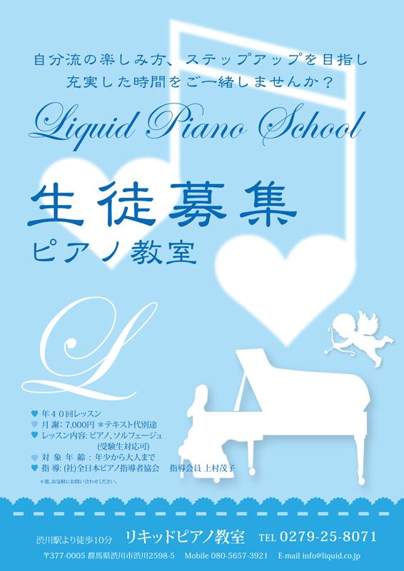 ピアノ教室生徒募集チラシ60