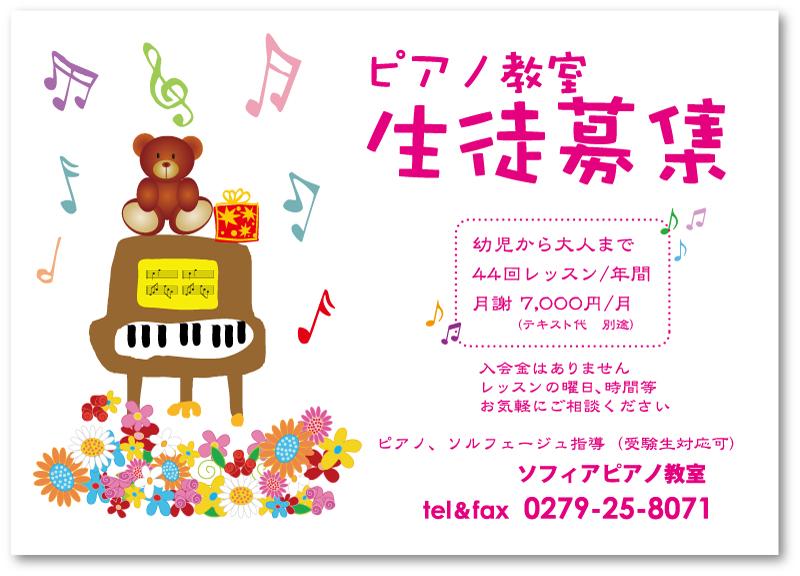 ピアノ教室生徒募集チラシ61