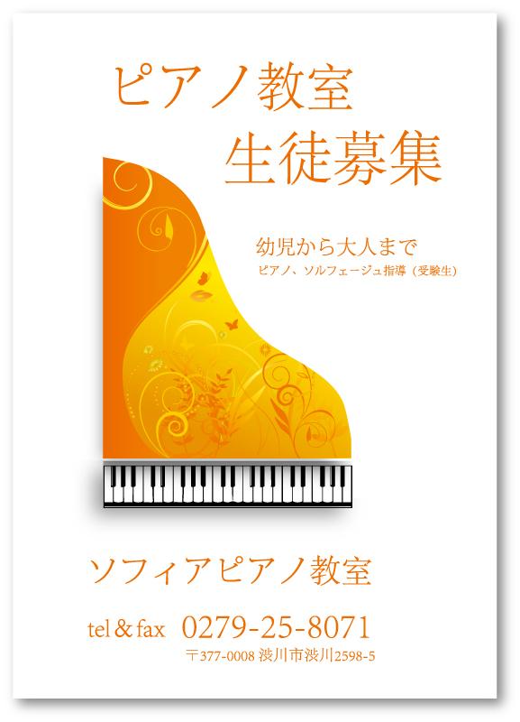 ピアノ教室生徒募集チラシ07