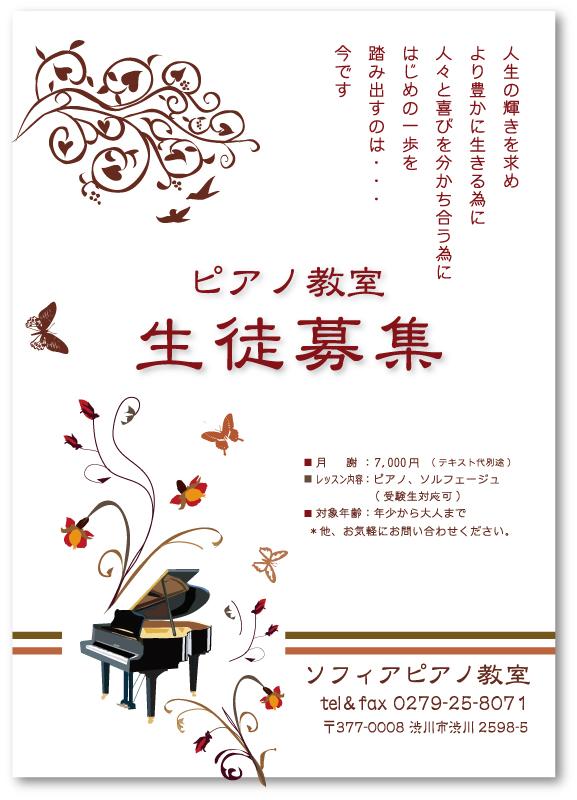ピアノ教室生徒募集チラシ08